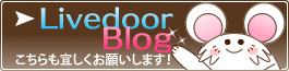 ありがとうの家「livedoorブログ」